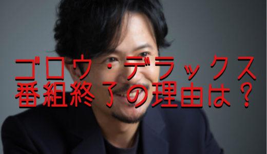 稲垣吾郎のゴロウデラックス打ち切りの理由は?最終放送日はいつ?