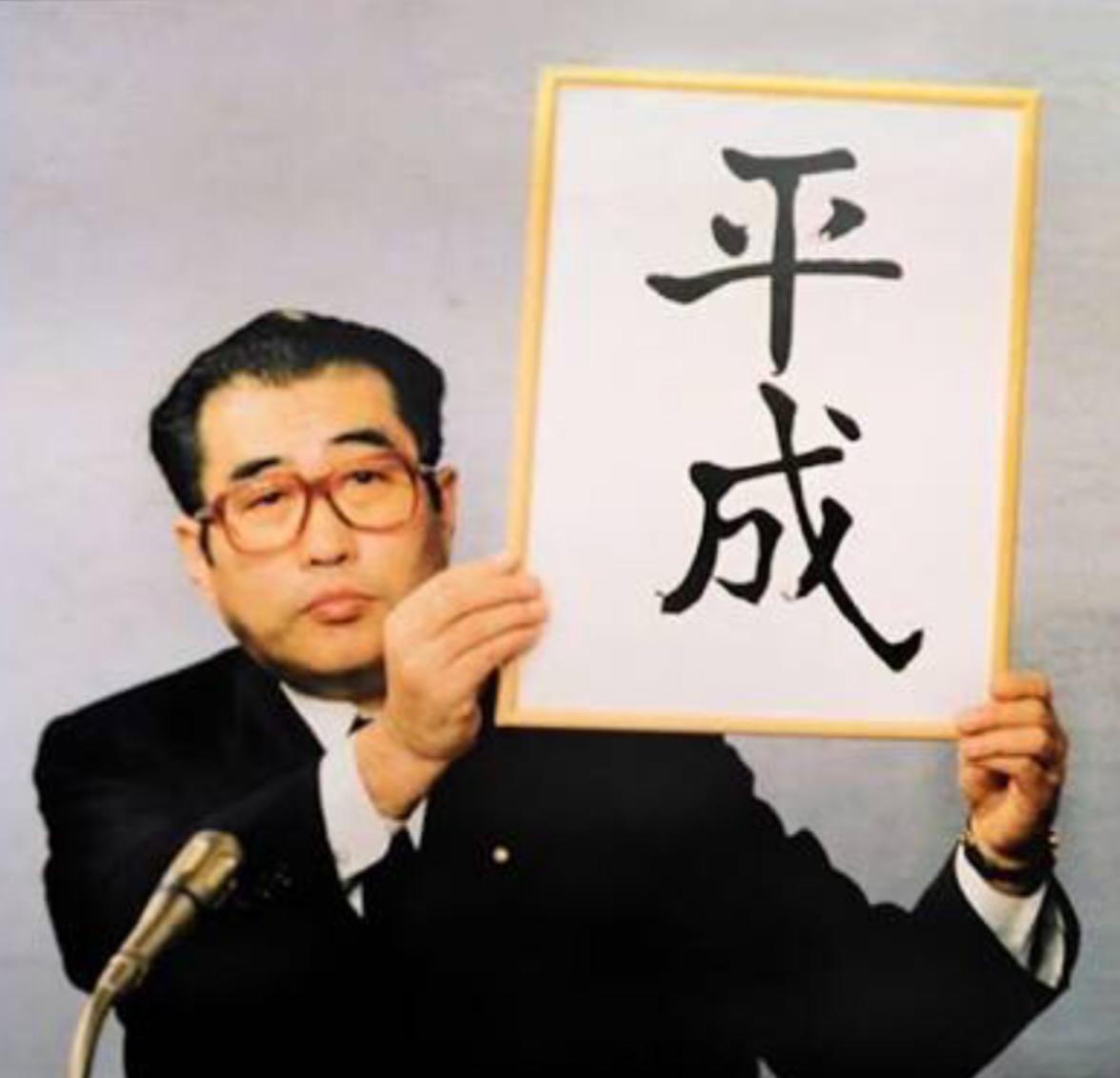 平成小渕さん