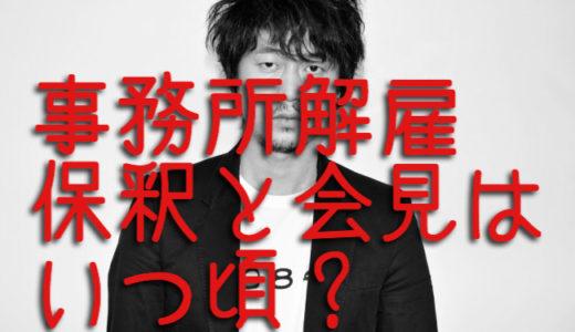 新井浩文を事務所アノレが解雇!気になる謝罪会見と保釈はいつ頃?