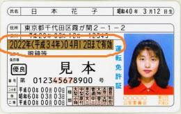 新元号免許証