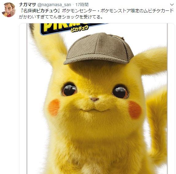 ポケモンストアー名探偵ピカチュウムビチケ画像