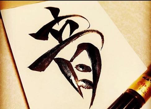 yuuto習字