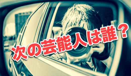 【東スポ】田口淳之介は序曲?DV大物俳優と詐欺アイドルCとは?