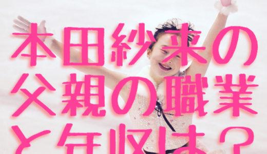 【天才スケーター】かわいすぎる本田紗来の父親の職業と年収は?