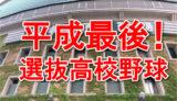平成最後の選抜高校野球2019