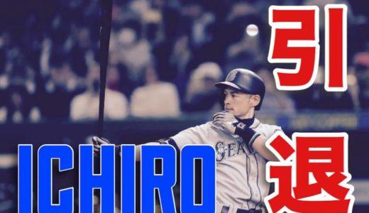 【日本で最後】イチローの引退はいつ?場所は日本ではなくアメリカか?
