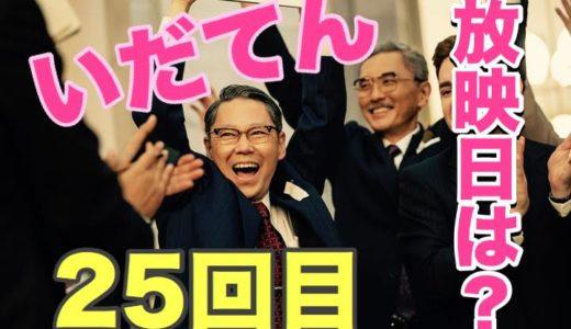 萩原健一(ショーケン)の遺作いだてんの25回目の放映日はいつ?