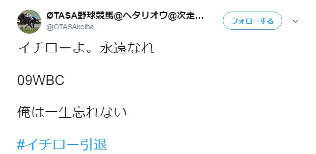 引退労いの声01