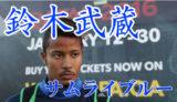 鈴木武蔵サムライブルー日本代表選抜
