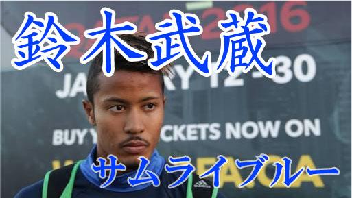 【推移もわかる】鈴木武蔵の年俸はいくら?査定と評価方法も公開