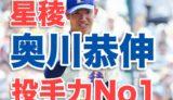 選抜高校野球2019星稜高校ー奥川恭伸選手画像