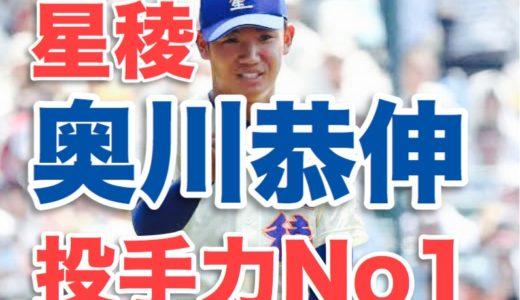 【星稜高校】選抜高校野球2019スカウトも注目する投手奥川恭伸とは?