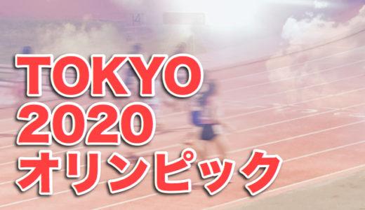 【MGC】東京オリンピックマラソン代表は何名出場できる?その選考方法は?