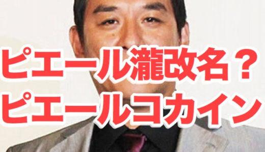【逮捕】ピエール瀧がコカイン使用容疑!ウィキペディアが爆笑に?