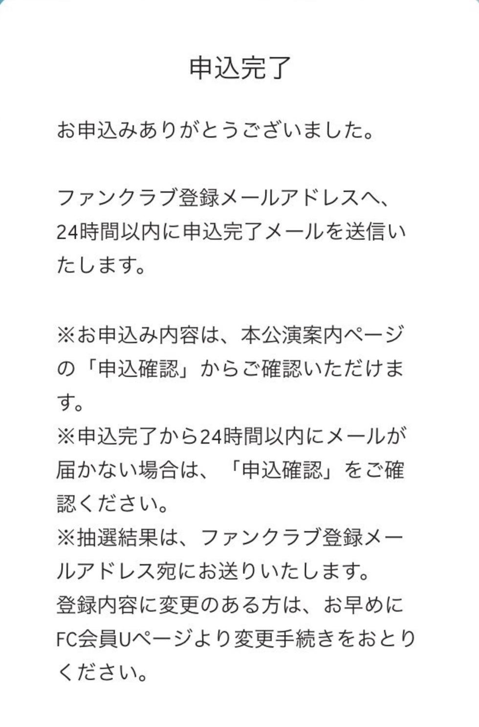 shubabu決済後に送られてくるメール