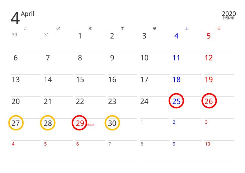 2020年のゴールデンウィークカレンダー何連休?