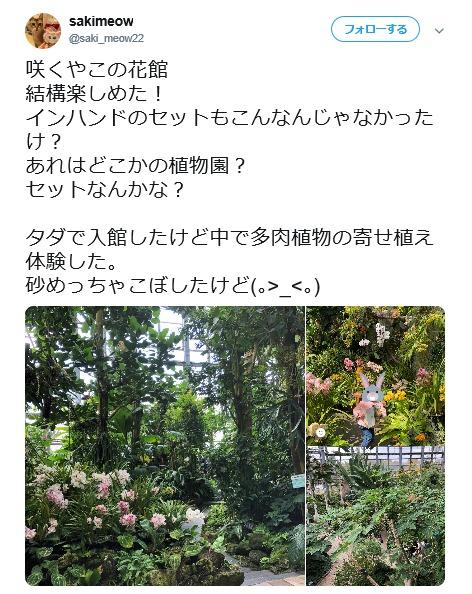 インハンドの植物園は咲くやこの花館がモデル?