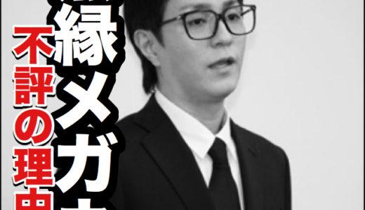 AAA浦田直也の記者会見が大不評なのは黒縁メガネと黒髪のせい?