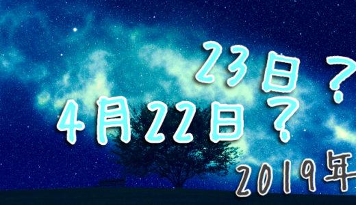 【何時何分】2019年のこと座流星群が見れるのは4月22日or4月23日?