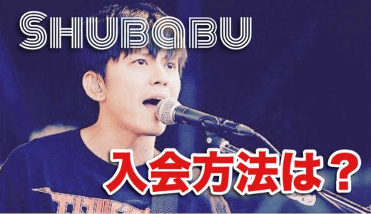【Shubabu入会方法】渋谷すばるのファンクラブに入りたい!