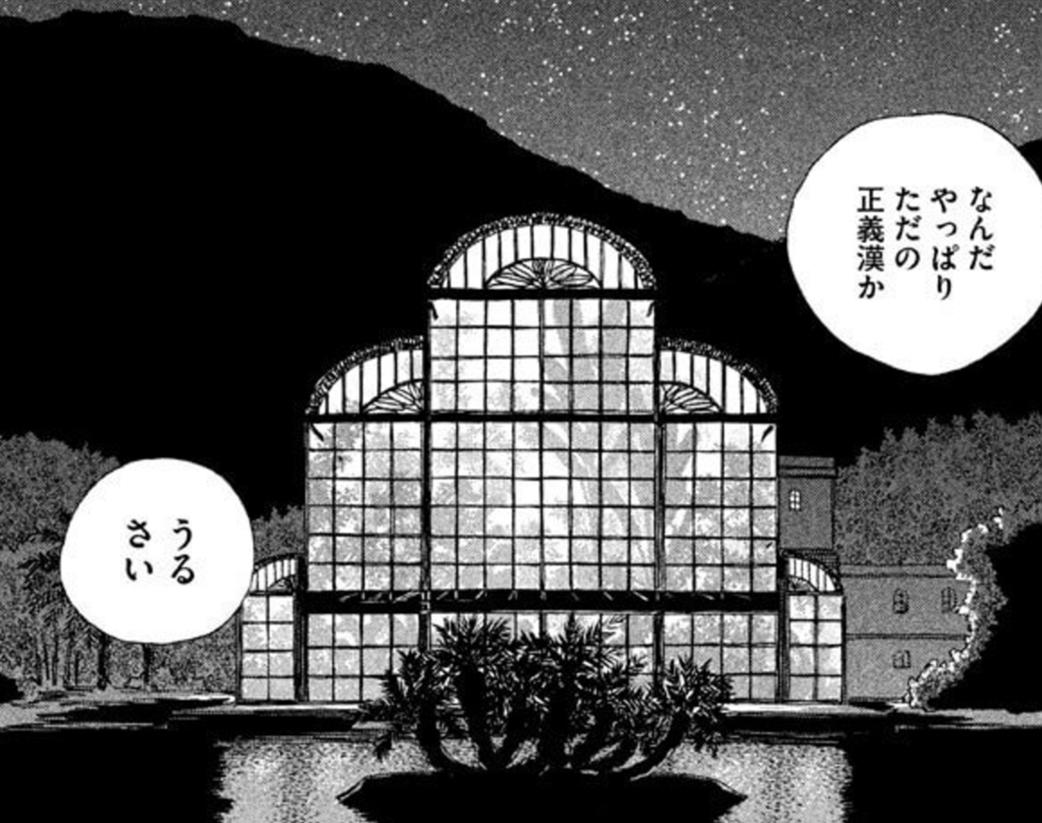 紐倉博士の研究所の植物園の景観に池のようなものがある
