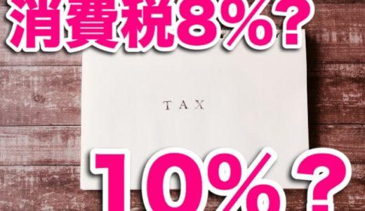 【消費税10%】テイクアウト購入してイートインしてしまった時どうなる?