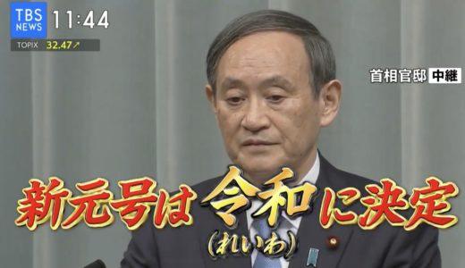 新元号発表の菅官房長官のスゴイ経歴と横浜との関係は?