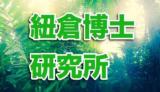 紐倉博士研究所のロケ地植物園はどこ