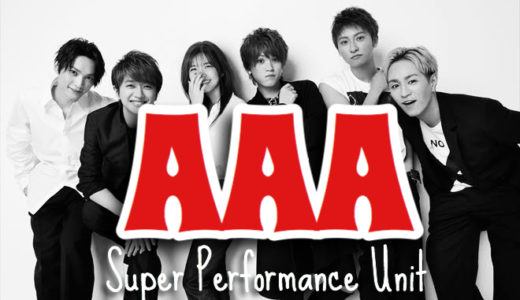 AAA浦田直也の暴行事件についてメンバーのコメントは?
