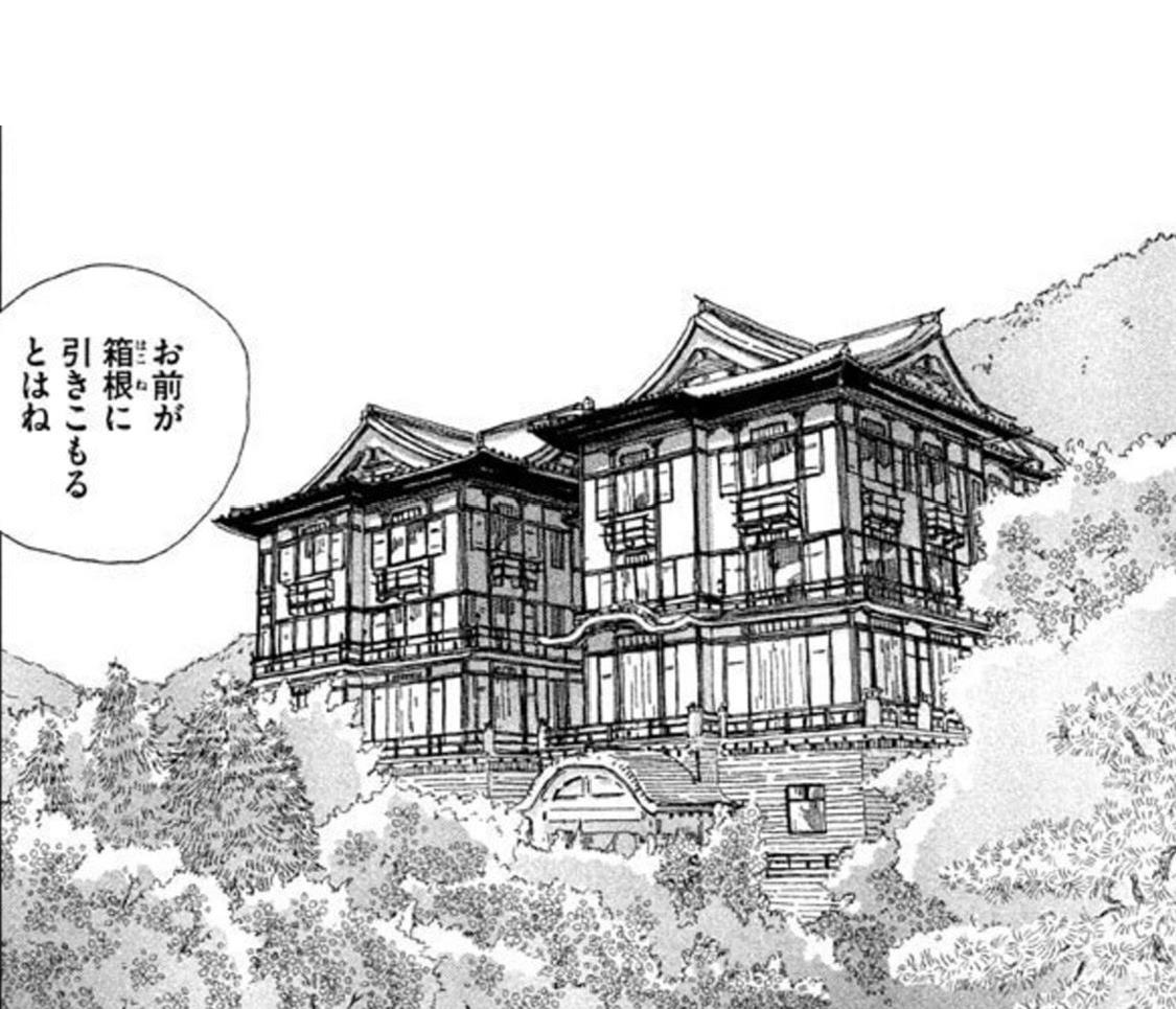 箱根の富士屋ホテルと思われる景観が原作漫画に描かれている