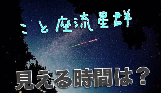 【東京】こと座流星群が見える都内の方角とピーク時間は?