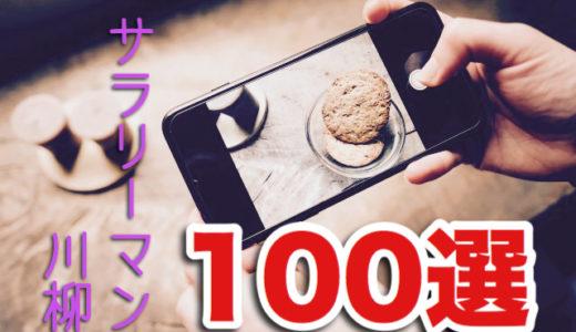 【優秀作品100選】サラリーマン川柳2019一挙公開!