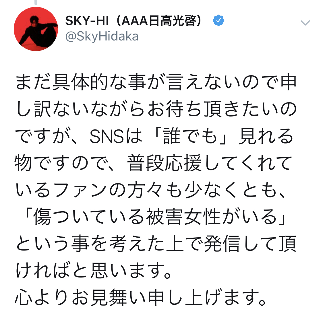 AAA浦田直也の暴行事件に対してメンバーのコメント