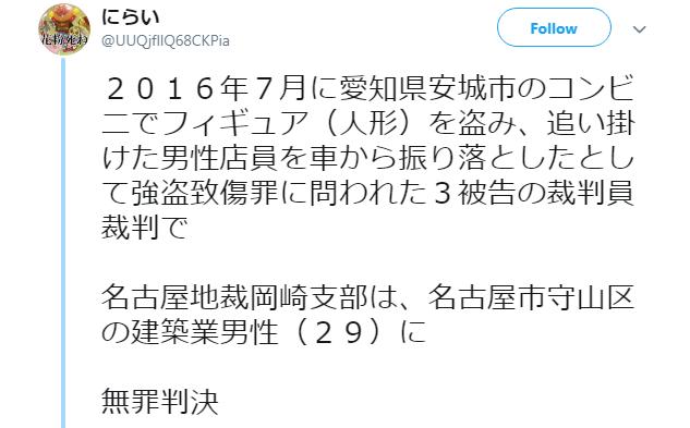 愛知県安城市のコンビニ強盗致傷罪事件で鵜飼裁判長は無罪判決を言い渡した