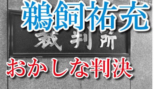 【衝撃】名古屋地裁の鵜飼裁判長はおかしな無罪判決を連発?!