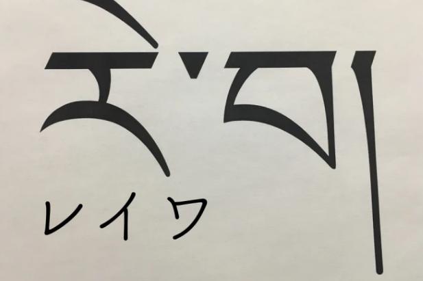 チベットのレイワは発音がそっくり