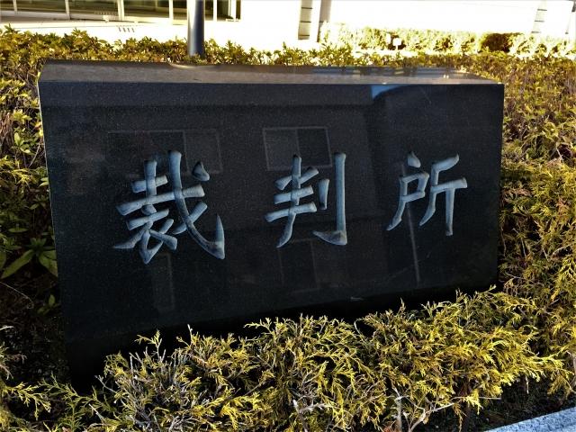名古屋地裁の鵜飼祐充が無罪判決を下した性的虐待をした父親