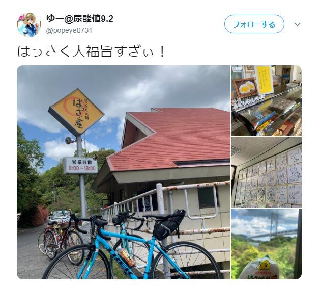 はっさく屋は広島県因島にある製造元