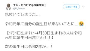 1月1日から4月30日生まれは令和元年に誕生日がこない