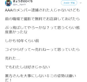 AAA浦田直也の暴行事件での世間の声