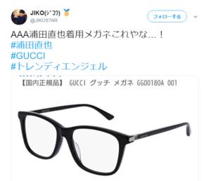 メガネはグッチの5万円弱