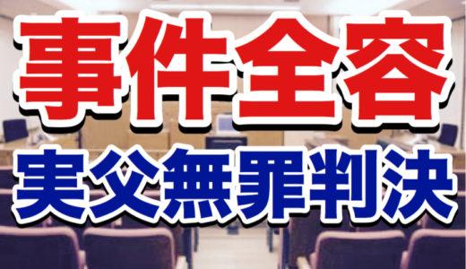 【名古屋地裁】実父が実娘へ性的虐待で無罪判決になった事件のまとめ