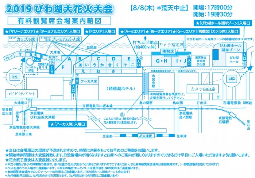 2019びわ湖大花火大会座席配置地図