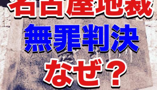 【名古屋地裁】無罪判決はなぜ?実父が娘に性的虐待した事件は有罪にはできないのか?