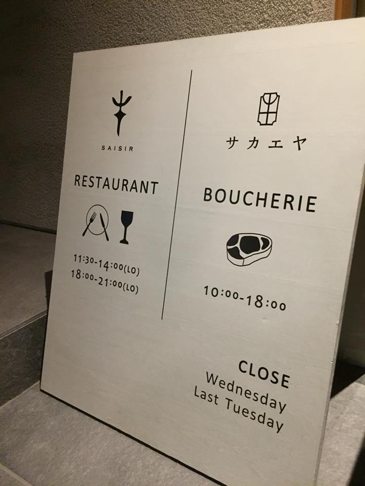 精肉店のサカエヤとセジールレストランは併設している