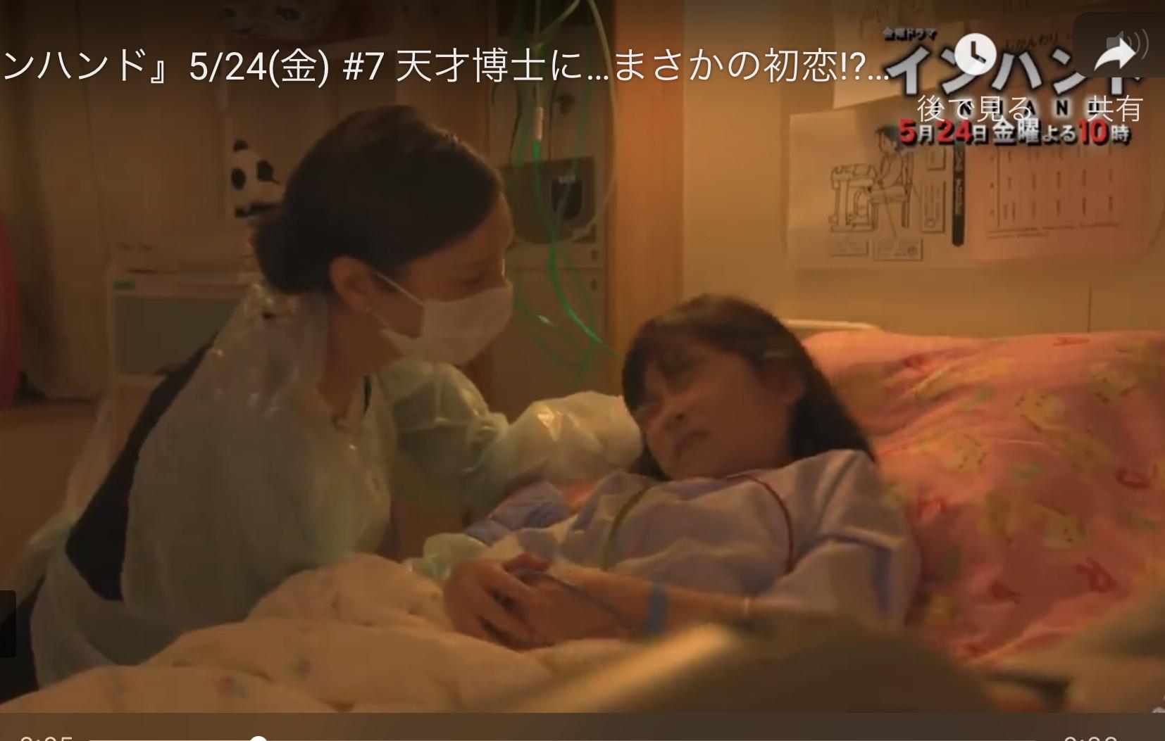 インハンドネタバレ第7話牧野と紐倉博士の恋の行方は?