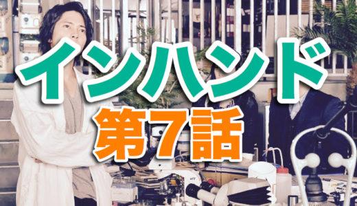 【インハンド7月24日第7話】紐倉と牧野に恋の予感?!展開を大予想!