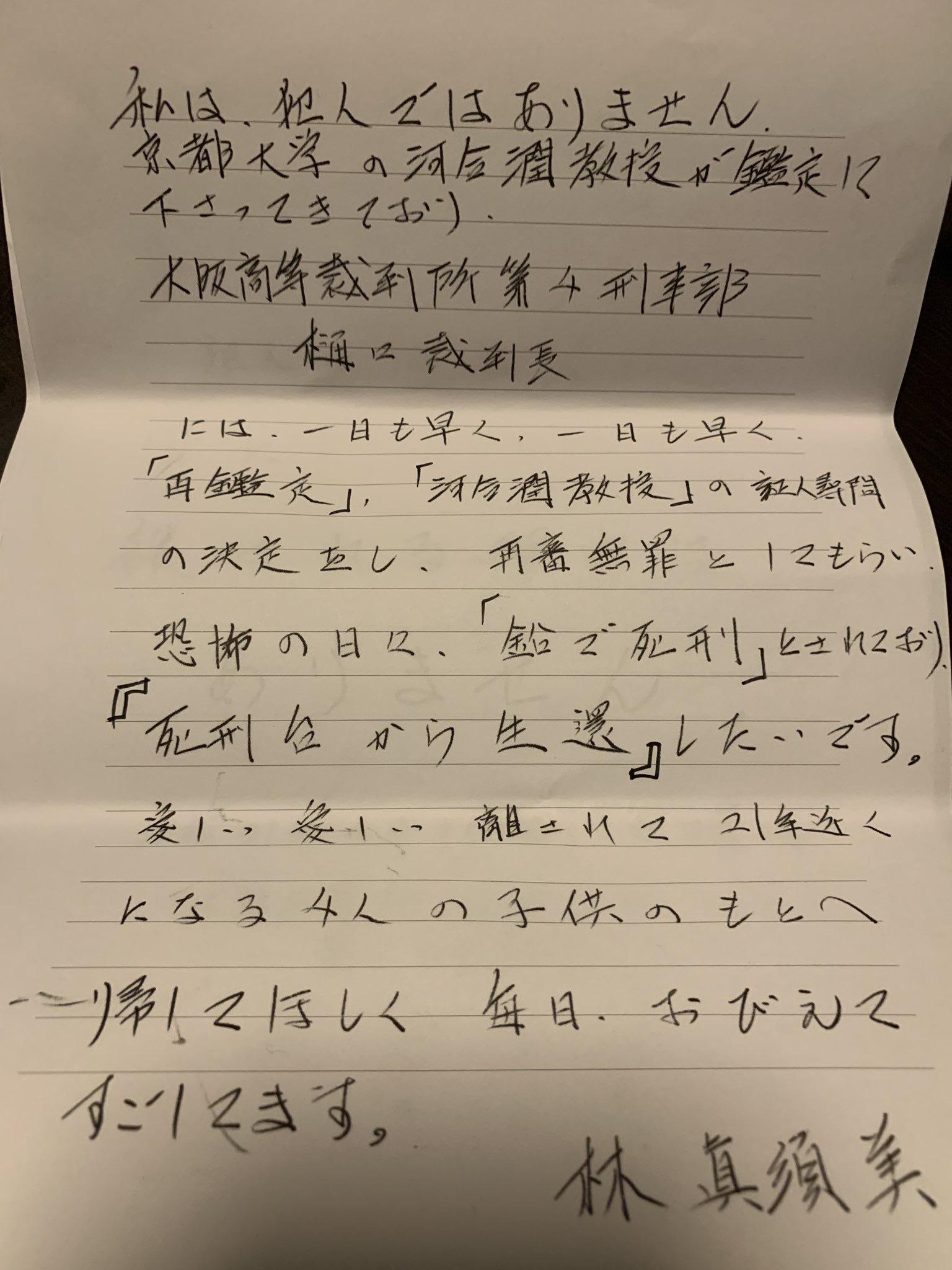 林真須美が長男に自筆の手紙を送ってきているのを長男がツィッターで発信しているそのため冤罪説が再浮上している。