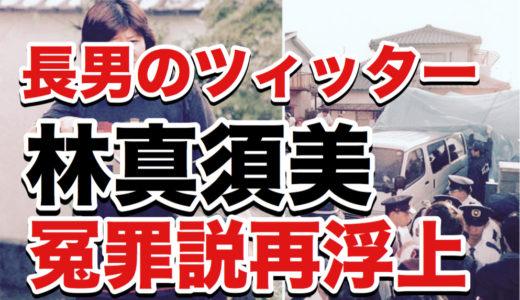 和歌山カレー事件の林真須美の冤罪説とは?長男ツィッターで急展開?