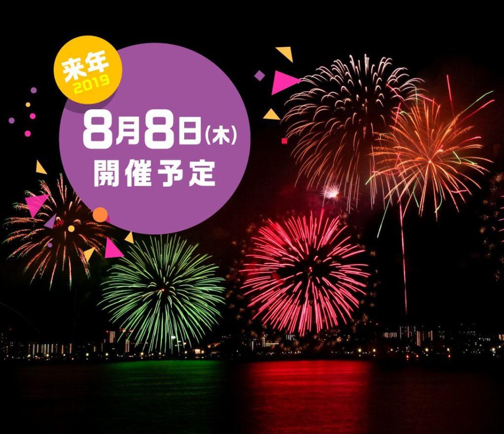 2019年8月8日琵琶湖大花火大会開催